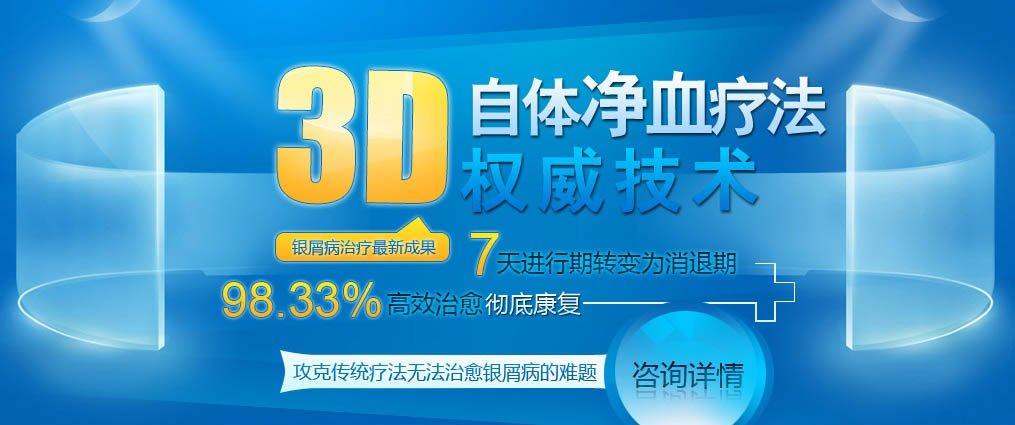 3D自体免疫疗法【功效对比】