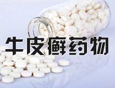 牛皮癣患者不能乱用哪些药